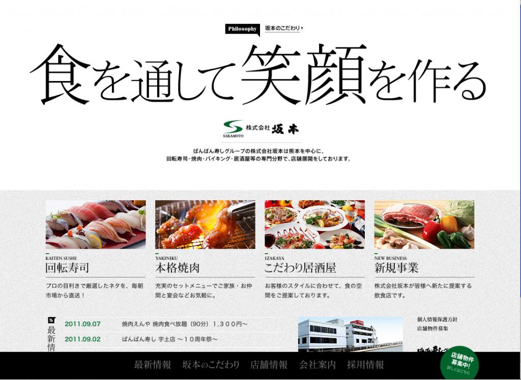 株式会社坂本