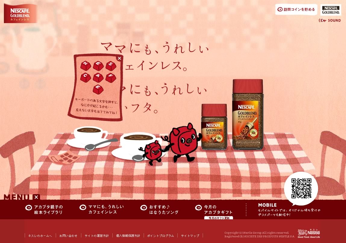 ネスカフェ ゴールドブレンド カフェインレス スペシャルサイト