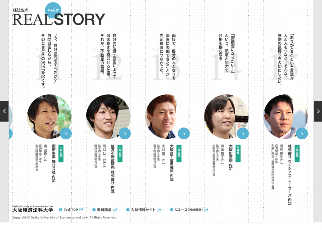 大阪経済法科大学 リアルストーリースペシャルサイト