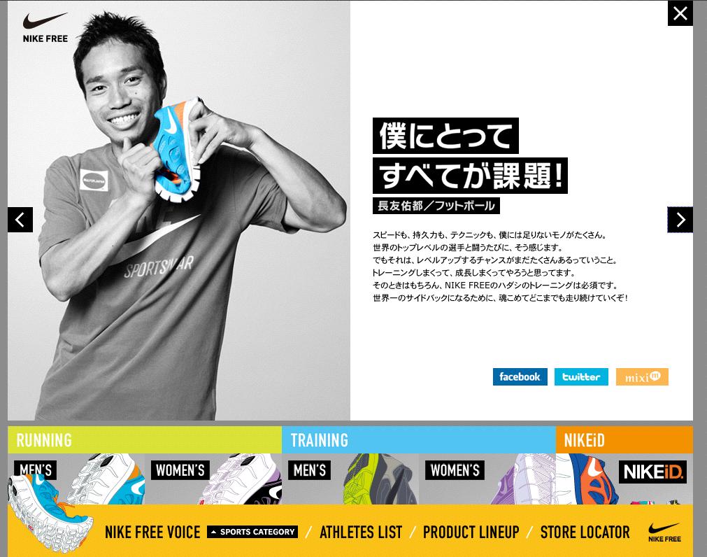 Nike Freevoice