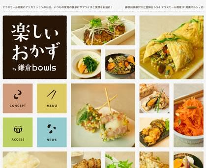楽しいおかず by鎌倉bowls