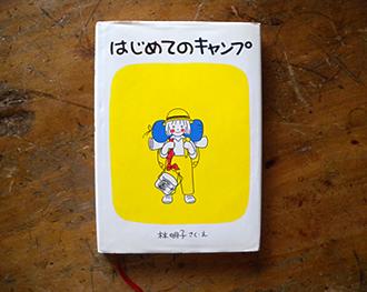 hajimete_01.jpg