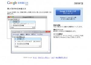 googleime