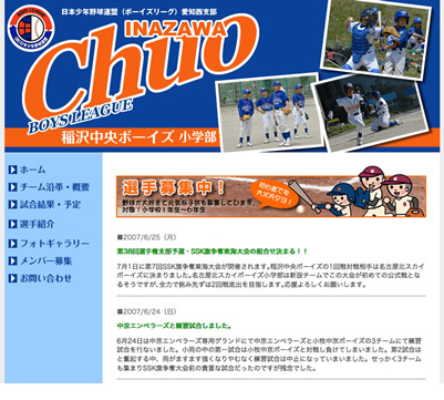 稲沢中央ボーイズ公式サイト