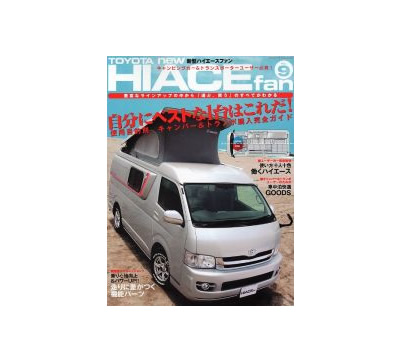 HIACE fan Vol.9