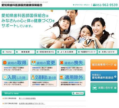 愛知県歯科医師国民健康保組合