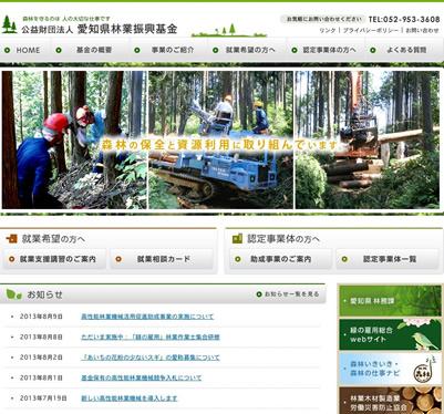 愛知県林業振興基金