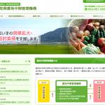 愛知県農地中間管理機構