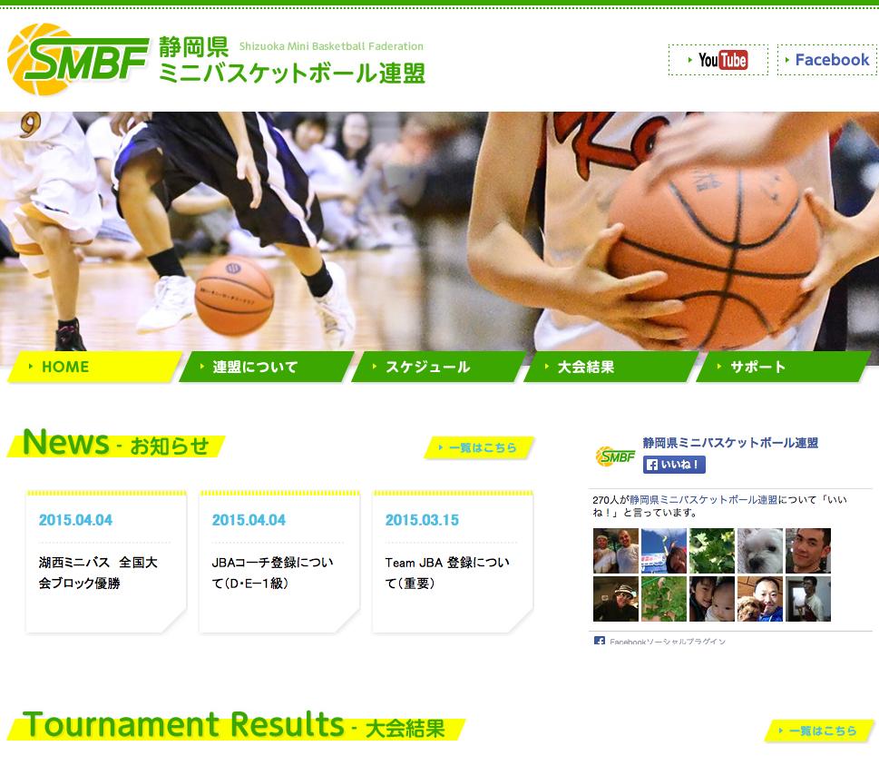 静岡県ミニバスケットボール連盟