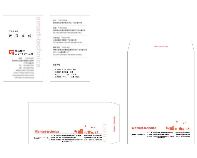 スマートテクニカ(名刺・封筒)