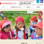 名古屋教育文化センター